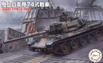 1-76-JGSDF-Type-74-2pcs