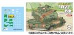 Type-10-Special-Version-JGSDF-Tank-School-Unit