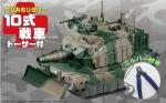 Chibimaru-Military-Type-10-Dozer-with-Nipper