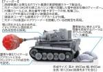 Chibi-Maru-Tiger-I-Eastern-Front-Special-Version