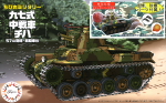 Chibimaru-Military-Type-97-Chi-Ha-57mm-Turret-Early-Type-Chassis-Special-Version
