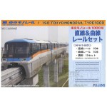 1-150-Tokyo-Monorail-Type-1000-Straight-and-Curved-Rail-Set
