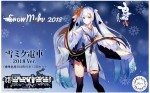 1-150-Snow-Miku-Train-2018-Ver-with-Standard-Color-Type-3300-2-Cars-Set