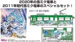 Feb-Release-1-150-Snow-Miku-Train-2020-Ver-