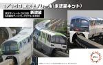 1-150-Tokyo-Monorail-Series-2000-Unit-6-Cars-Unpainted-Kit
