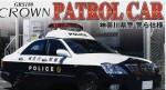 1-24-18-Crown-Patrol-Car-Kanagawa-Pref-