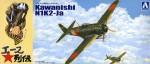 1-72-Kawanishi-Shidenkai-343rd-Naval-Air-Group-701st-Fighter-Squadron