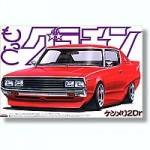 1-24-Ken-and-Mary-Nissan-Skyline-2Dr-1972