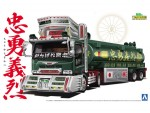 1-32-Chuyu-Co-Ltd-Giretsu-Large-Tank-Truck-Trailer