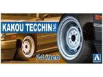 1-24-Kakou-Tecchin-Type-2-14Inch