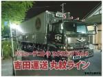 1-32-Yoshida-Unso-Marumon-Line