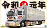 1-32-Reiwa-Gannen-Large-Refrigerator-Car