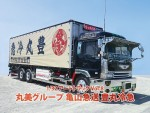 1-32-Marumi-Group-Kameyama-Kyuso-Toyomaru-Reikyu
