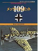 RARE-Messerschmitt-Bf109
