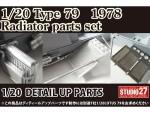 1-20-Type-79-1978-Radiator-Parts-Set-Tamiya