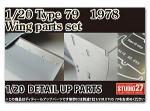 1-20-Type-79-1978-Wing-Parts-Set-Tamiya