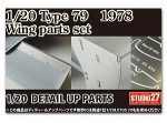 1-20-Type-79-1978-Wing-Parts-Set-Tamiya