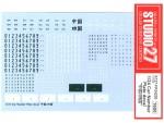 1-24-Car-Number-Plate-Decal-Chugoku-and-Shikoku