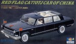1-25-Red-Flag-CA770TJ-Chinese-limousine