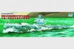 1-144-Chinese-33-Submarine
