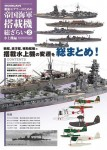 All-About-Japanese-Naval-Aircrafts-for-Vesel-Modelers-2-Seaplnes