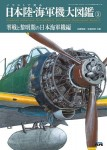 Imperial-Japanese-Army-and-Navy-Airplanes-Illustrated-Book-3
