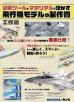 How-to-Build-Aircraft-Models-by-Utilizing-the-Newest-Tools-and-Materials