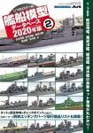 1-700-Fleet-Model-Datebase-2020-2