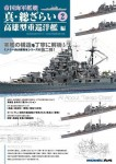 All-About-Takao-Class-Heavy-Cruiser