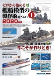 Warship-Model-Production-to-Start-from-Zero-1-2020-Ver