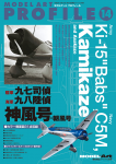 Model-Art-Profile-Ground-Force-Mitsubishi-Ki-15-Navy-Mitsubishi-C5M2-Kamikaze-and-Asakaze