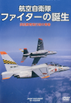 The-Japan-Air-Self-Defense-Force-Birth-of-the-Fighter-DVD