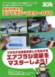 Hasegawa-Meijin-Airbrush-Master-DVD