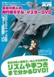 Hasegawa-Meijin-Airplane-Model-Master-DVD