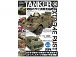 Tanker-01-Extreme-Rust