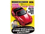 Nobuyoshi-Kawaguchi-Car-Model-Master-DVD