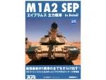 M1A2-SEP-Abrams-Main-Battle-Tank-in-Detail