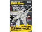 Hasegawa-Meijin-F-14-Tomcat-Modeling-Master-DVD