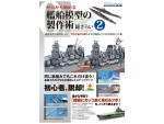 How-to-Build-the-1-700-scale-Kits-of-the-IJN-Ships-for-Beginners-No-02