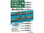 All-About-Fubuki-Class-Special-Type-Destroyer-1941