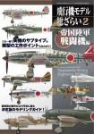 All-About-Aviation-Vol-2-Japanese-Army-Fighters-WWII