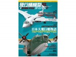 Air-Model-Special-No-017