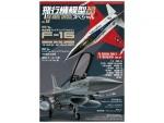 Air-Model-Special-No-019