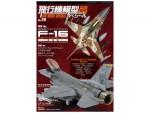 Air-Model-Special-No-020