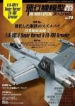 Air-Model-Special-No-023