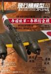 Air-Model-Special-No-025