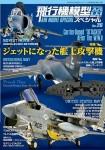 Air-Model-Special-No-026