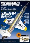 Air-Model-Special-No-027
