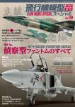 Air-Model-Special-No-28