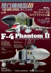 Air-Model-Special-No-31
